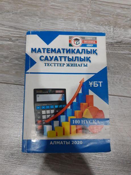 Продам тестник по мат. грамотности/ математикалық сауаттылық