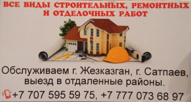 Строительные услуги, ремонт квартир