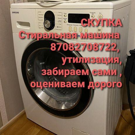 Продажа и скuпка стиральная машина