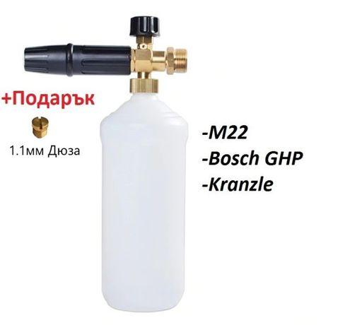 Дюза за пяна за водоструйки M22 / Bosch GHP / MJJC Пянообразувател