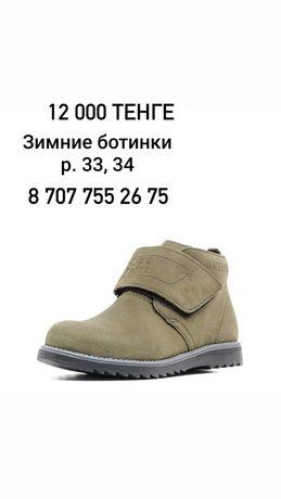 Распродажа остатка обуви