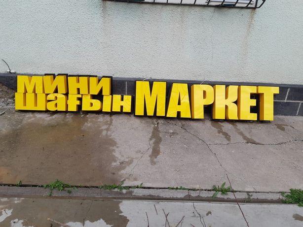 Буквы большие  желтые красивые