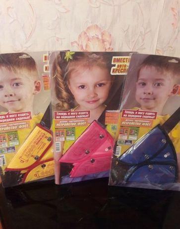 Детское удерживающее устройство Фест,Россия ,оригинал с сертификатом