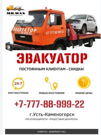 Эвакуатор  24/7, авто Эвакуатор.