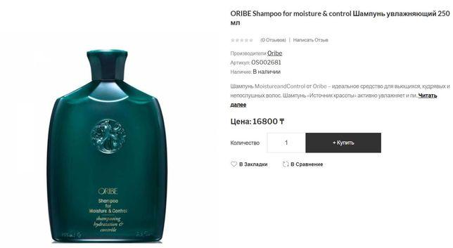ORIBE шампунь + Кондиционер для увлажнения и контроля Источник красоты