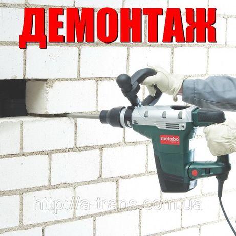 Сергей Демонтаж стен подготовка квартир к ремонту