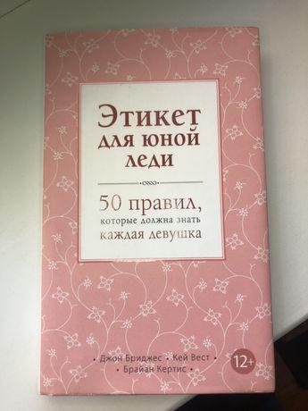 Книга Этикет Юной Леди
