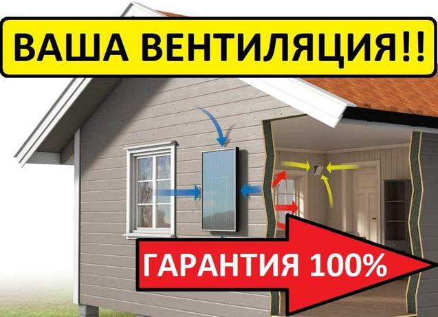 ВЕНТИЛЯЦИЯ-Вытяжка-Монтаж-Ремонт-Обслуживание-Проектирование