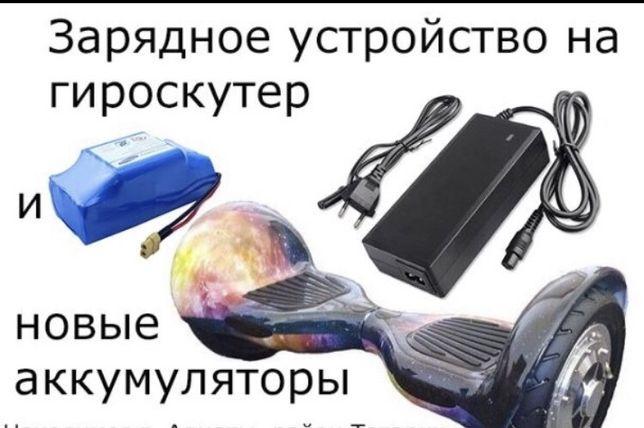 Аккумулятор(батарея)Зарядка,адабтер на гироскутер Сигвей