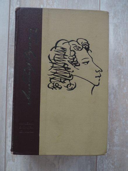 Избрани творби на А.С.Пушкин - на руски ез.