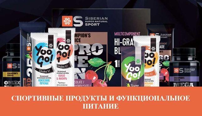 Спортивное питание от Siberian Welnes