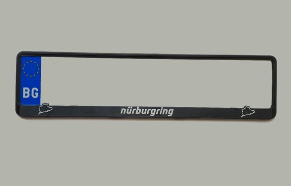 2 броя Подложки за регистрационен номер Нюрбургринг / Nürburgring