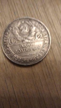 Продам серебряный полтинник 1927 г.