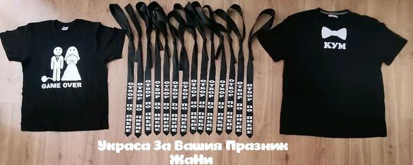 Вратовръзки за ергенско парти ленти за моминско парти