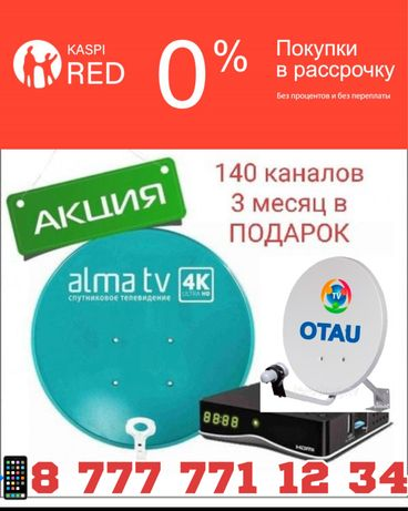 Рассрочка на 3,6,12 месяцев Алма ТВ Отау ТВ