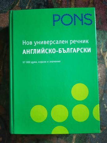 Нов универсален английско - български речник