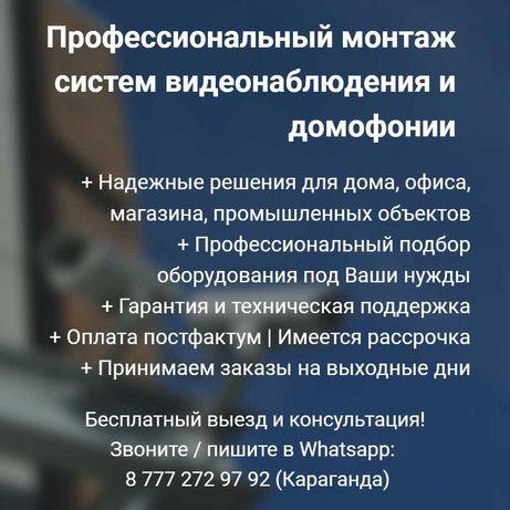 Монтаж систем видеонаблюдения и домофонии
