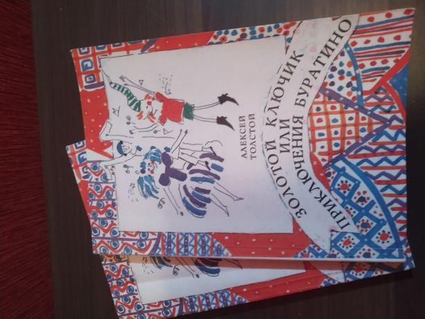 Продам новые детские книжки