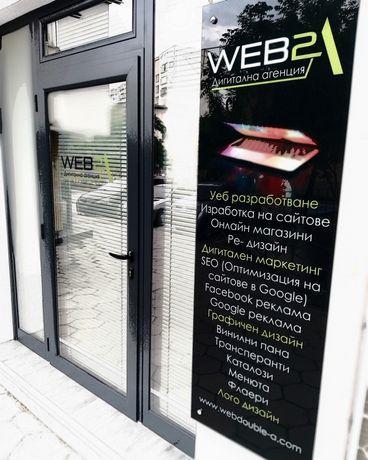 Изработка на сайтове и онлайн магазини!