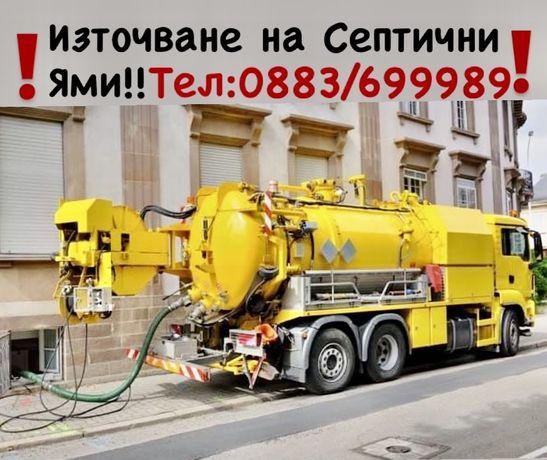 Почистване на септични ями,отводняване на помещения и ДР!