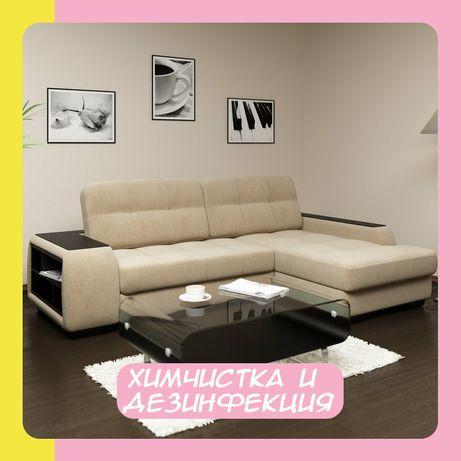 Хим.чистка мебели