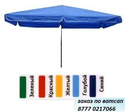 Большой зонт  для торговли отдыха Доставка быстро с 9-22ч