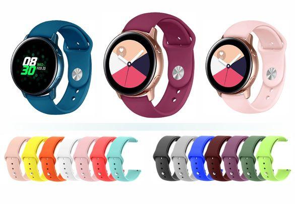 Силиконови каишки за Samsung Galaxy Watch Active - 20мм