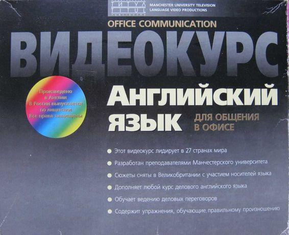 Английский язык для общения в офисе. Видеокурс + Sony SLV-XL30SG