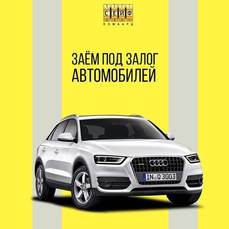 Акция 3,69% в месяц! Автоломбард с правом вождения Нур-Султан
