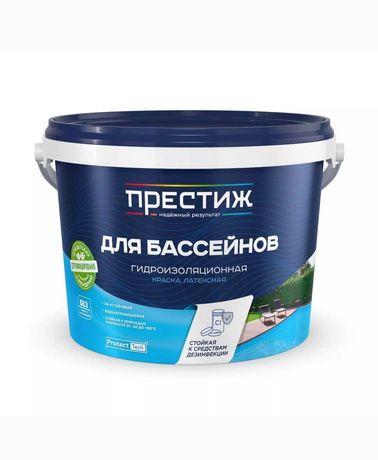 Краска для бассейнов краска водонепроницаемая краска гидроизоляционная
