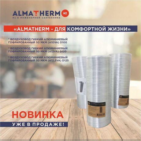 Воздуховод гибкий алюминиевый гофрированный, L до 1,5м