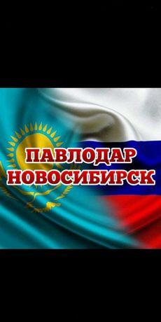 Грузоперевозки Павлодар Новосибирск