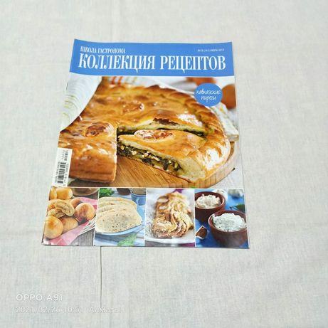 Журналы готовка блюд