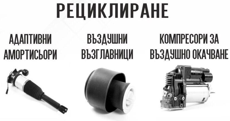 Рециклиране Ремонт Въздушни Възглавници Амортисьори Въздушно Окачване гр. Стара Загора - image 1