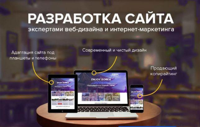 Разработать Сайт по Акции -50%. Создание продающих сайтов