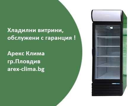 """Хладилна витрина тип """" Кока- кола"""" 650 лв"""