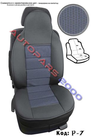 "Калъф ""ER STYLE"" за 2-те предни седалки / Постелка за предни седалки"