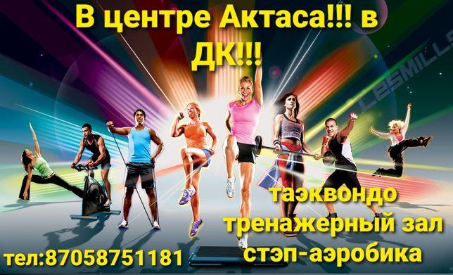 Фитнес!!! п.Актас!!!