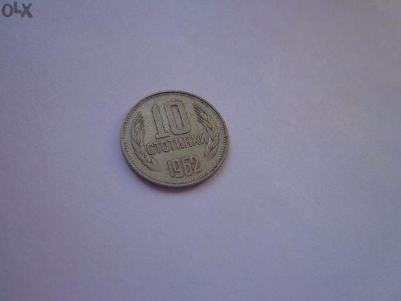 Продавам монета 10 стотинки 1962