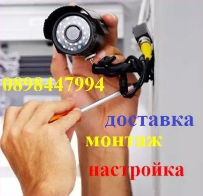 Монтаж на Видеонаблюдение, камери, DVR-и, продажба, доставка,настройка
