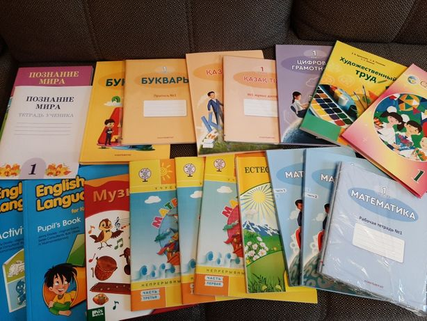 Книги, полный комплект для 1 класса