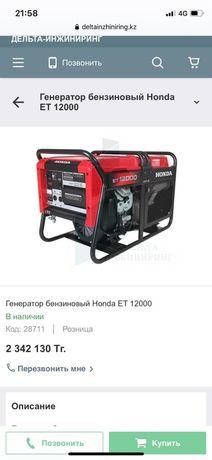 Генератор ЕТ-12000