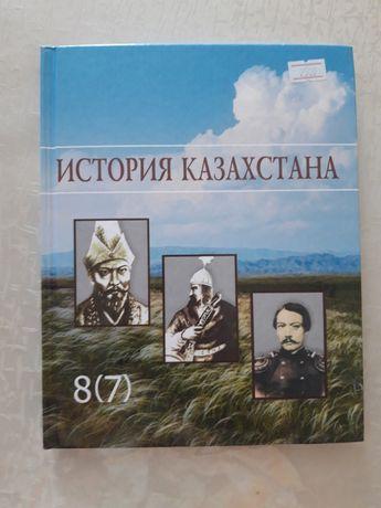 Продам учебник по истории Казахстана 7 класс
