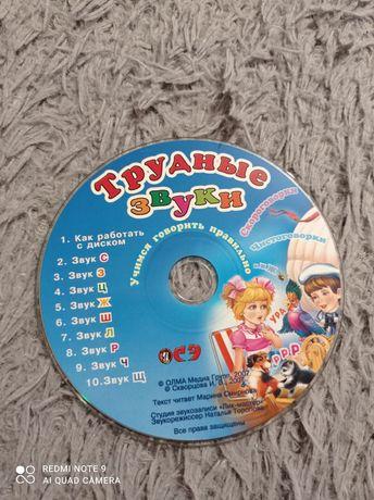 Трудные звуки на cd