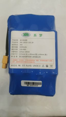 Батерия за ховърборд
