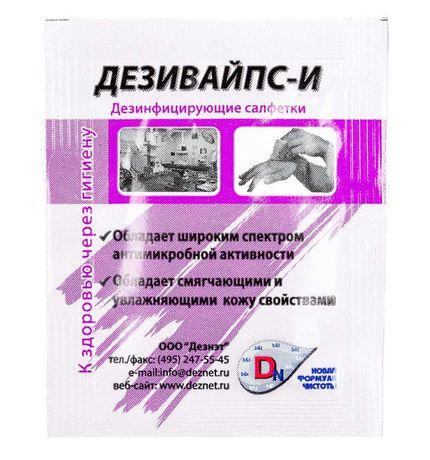 Салфетки в банке для обработки рук и поверхности Дезивайпс №100