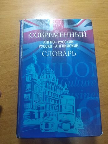 Современный англо- русский и русско-английский словарь