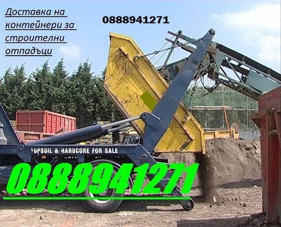 Предлагам контейнери за строителни, индустриални и битови отпадъци