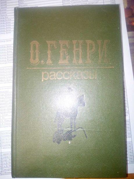 Книги О. Генри (O. Henry)