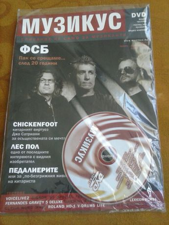 Музикус / ФСБ нов първи брой + ДВД